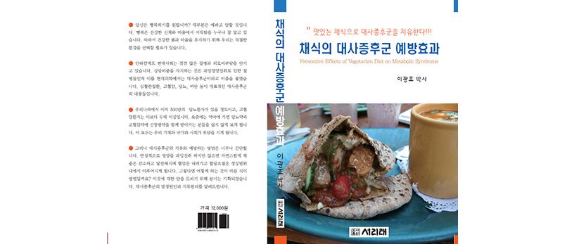채식의 대사증후군 예방효과